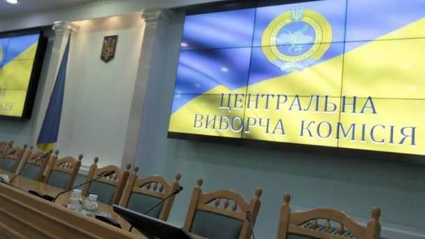 ЦИК завершила прием документов для регистрации кандидатов в президенты Украины
