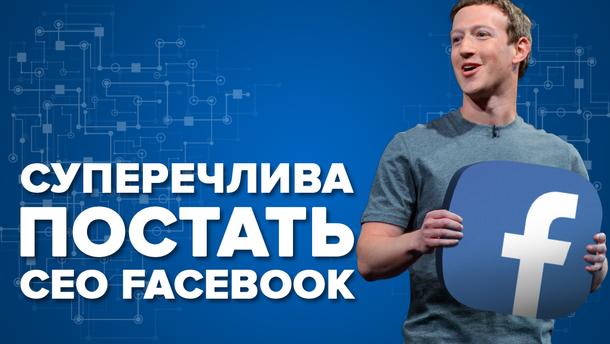 Хто такий Марк Цукерберг: біографія, особисте життя глави Facebook
