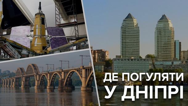 Куди піти у Дніпрі у 2019 - кращі місця Дніпра де варто погуляти