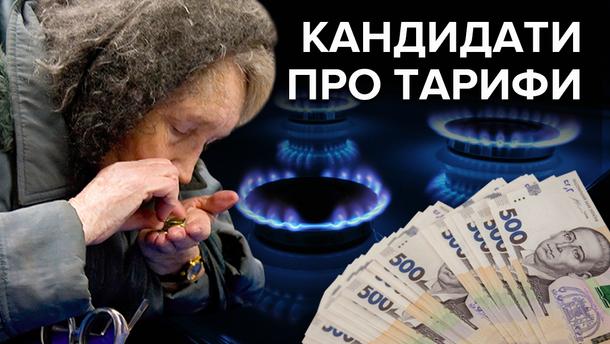 Как кандидаты предлагают обеспечить справедливые тарифы на газ?