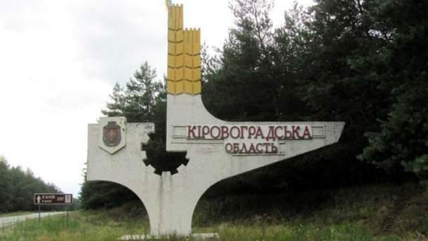 Перейменування Кіровоградської області
