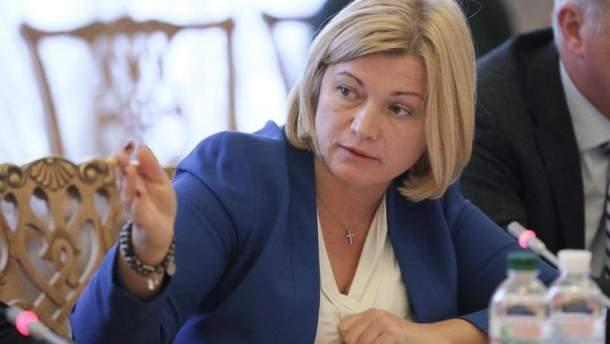 Геращенко ответила Януковичу касательно обмена пленными
