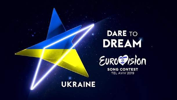 Відбір на Євробачення-2019 від України: хто пройшов у фінал