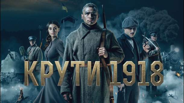 Круты 1918 - трейлер и сюжет фильма - смотреть трейлер онлайн