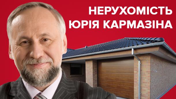 Нерухомість кандидата в президенти Юрія Кармазіна