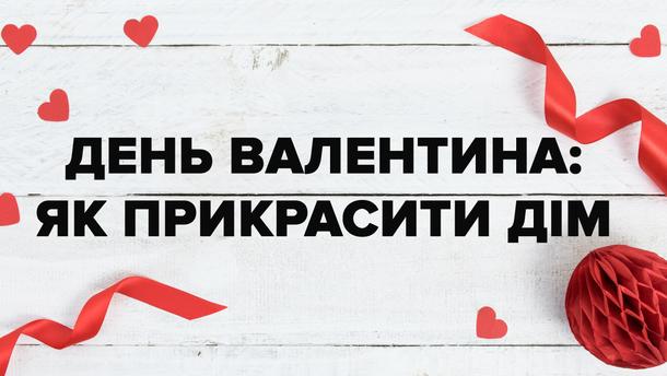 День Святого Валентина - как украсить комнату 14 февраля 2019