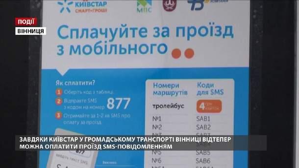 Благодаря компании Киевстар в общественном транспорте Винницы теперь можно оплатить проезд SMS