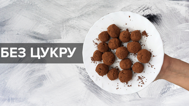 Как приготовить полезные конфеты: пошаговый рецепт