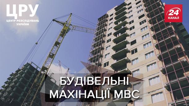 Незаконні забудови: як на землях МВС виростають житлові квартали