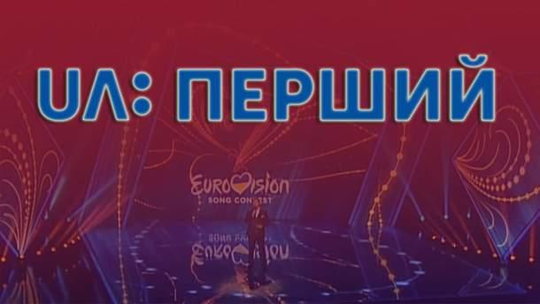 UA: Первый не покажет полностью второй полуфинал Нацотбора Евровидения-2019