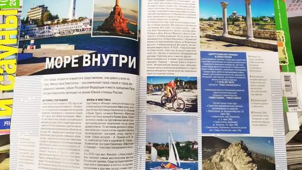 Російська редакція National Geographic