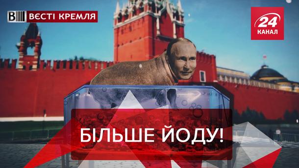 Вести Кремля: Новая российская диета. Как в РФ становятся мужчинами