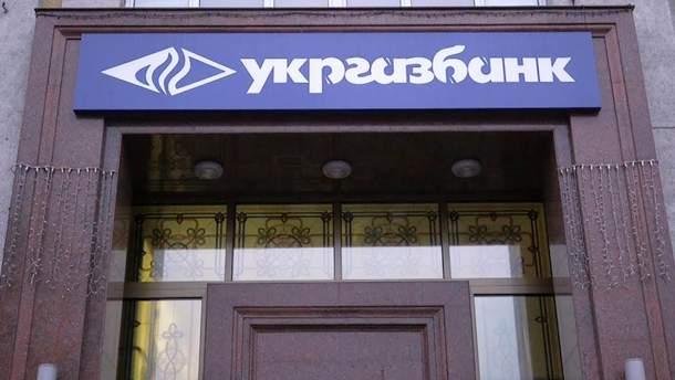 """Суд арестовал экс-руководителей """" Укргазбанка"""""""