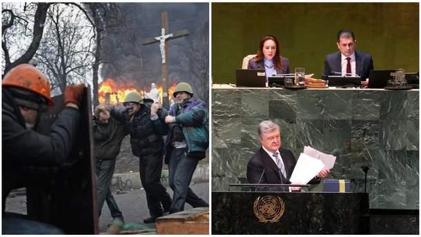 Новини України 20 лютого 2019 - новини України і світу