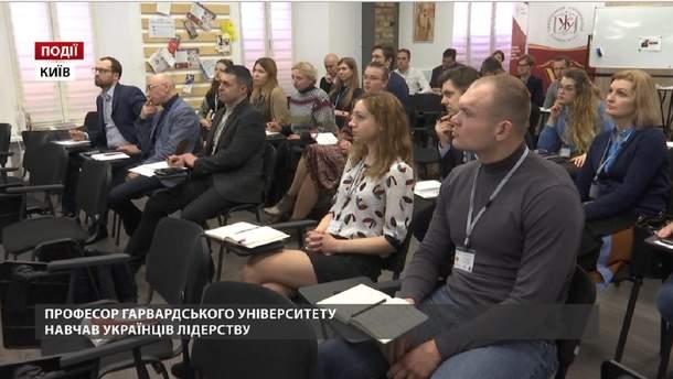 Професор Гарвардського університету навчав українців лідерству