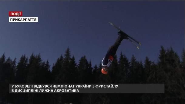 """У """"Буковелі"""" відбувся чемпіонат України з фрістайлу в дисципліні лижна акробатика"""