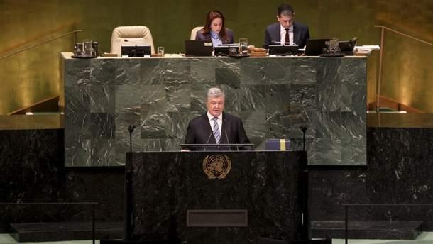 Росія готує наступ, треба поставити її на місце: про що говорив Порошенко на Генасамблеї ООН