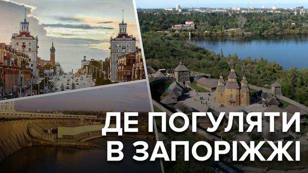 Де погуляти у Запоріжжі: мальовничі місця козацької столиці України