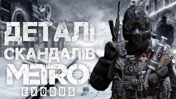 Metro: Exodus – почему вокруг украинской игры так много шума