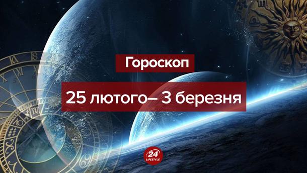 Гороскоп на неделю 25 февраля 2019 - 3 марта 2019 - гороскоп всех знаков Зодиака