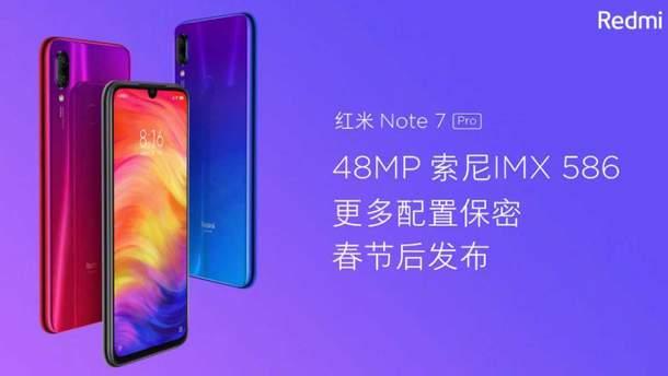 Xiaomi Redmi Note 7 Pro презентуют 28 февраля
