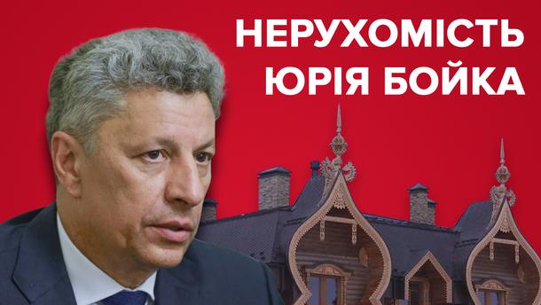 Царский дворец Бойко: что известно о недвижимости экс-регионала