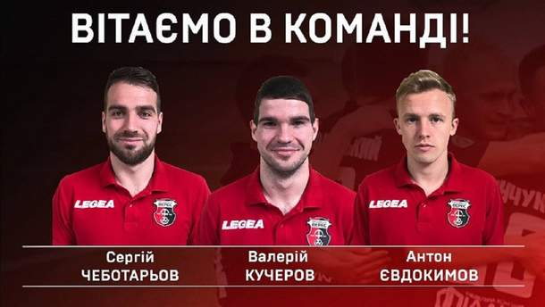 """Верес"" усилился тремя футболистами"