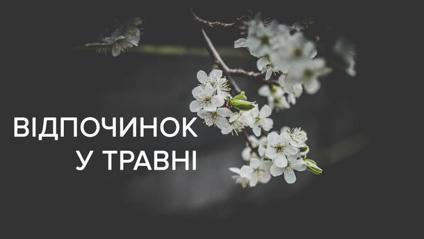 Выходные в мае 2019 Украина на майские праздники - календарь праздников и выходных