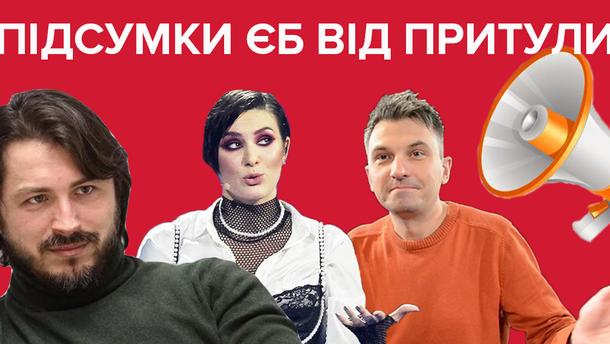 Сергей Притула высказался относительно Евровидения-2019