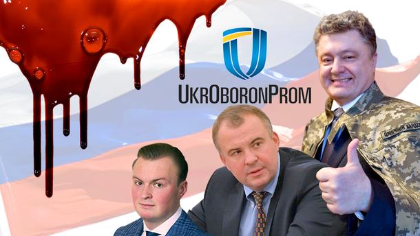 """Хто причетний до скандалу в """"Укроборонпромі"""""""