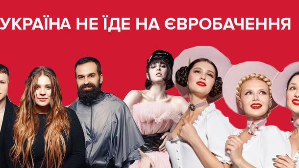 Євробачення 2019 - Україна не їде на Євробачення 2019 - новини