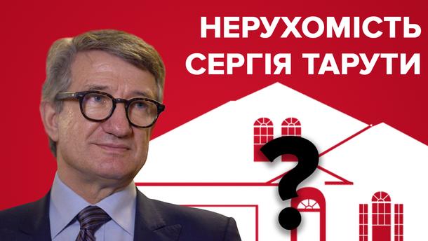 Что известно о недвижимости Сергея Таруты?
