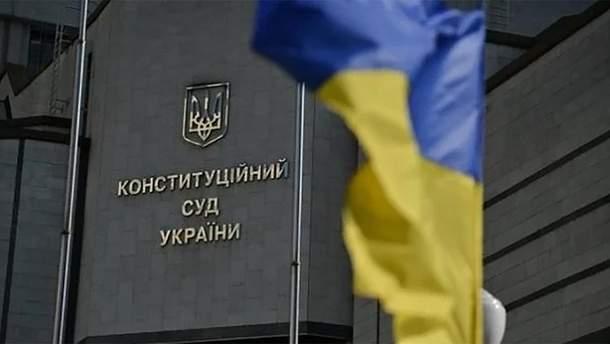 Конституційний суд оприлюднив рішення щодо скасування статті про незаконне збагачення