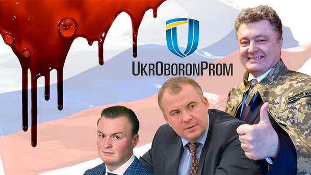 """Скандал в """"Укроборонпромі"""": двох директорів відсторонили"""