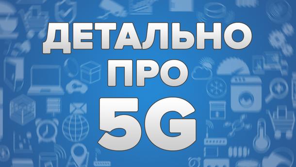 5G интернет - это и когда 5G технология появится в Украине