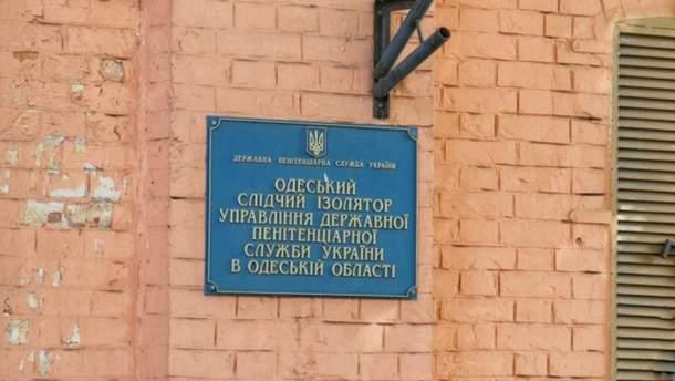 СБУ поймала на взятках руководителей Одесского СИЗО