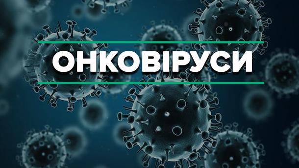 Вирусы, которые вызывают рак: профилактика и лечение