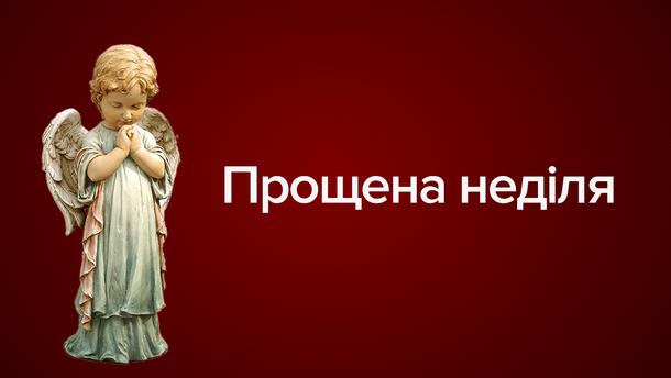 Привітання з Прощеною неділею 2019 - вітання зі святом Прощена неділя