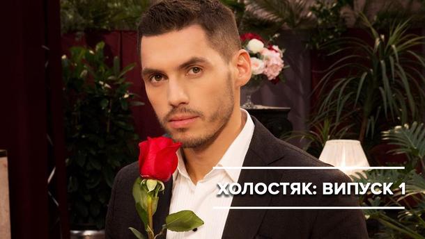 Холостяк 2019 - 1 випуск дивитися онлайн Холостяк 9 сезон - Україна