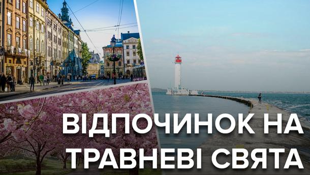 Куда поехать на майские праздники 2019 в Украине на море, в горы и с детьми - лучшие места