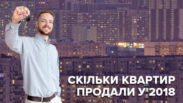Где и сколько квартир продали в Украине в 2018 году