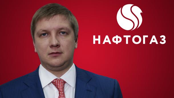 """Скандал с контрактом главы """"Нафтогаза"""" Коболева"""