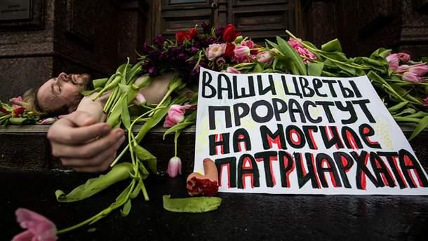 Ваші квіти ростимуть на могилі патріархату, – напис на плакаті
