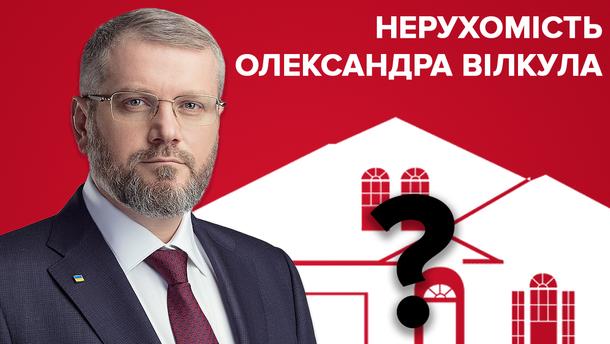 Нерухомість Олександра Вілкула