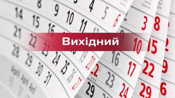 15 марта на Закарпатье будет выходным
