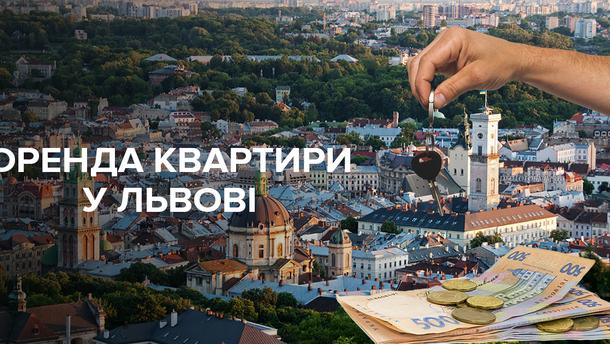 Оренда квартир у Львові