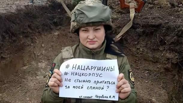 """Реакция украинских военных на действия """"Нацкопуса"""""""