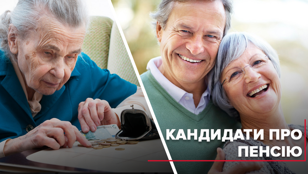 Коли українські пенсіонери  матимуть європейський рівень забезпечення?