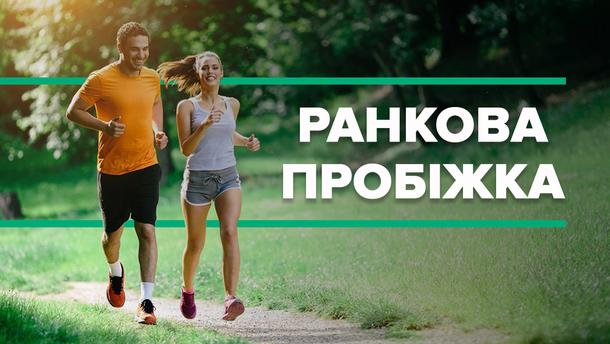 Як почати бігати вранці - поради з бігу
