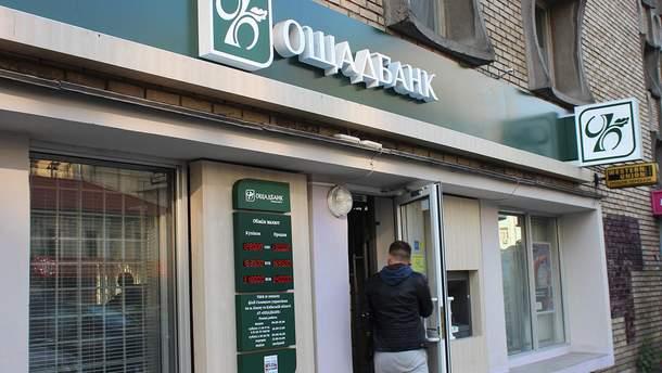 'Ощадбанк начал выплату субисидий наличными не пенсионерам